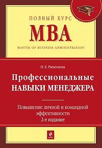 Ирина Рыженкова -Профессиональные навыки менеджера. Повышение личной и командной эффективности