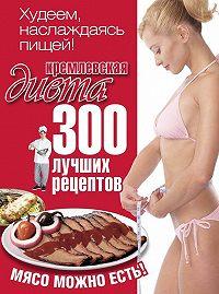 Евгений Черных -Кремлевская диета. 300 лучших рецептов