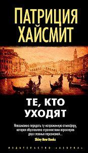 Патриция Хайсмит -Те, кто уходят