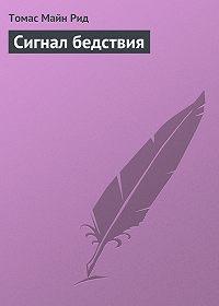 Томас Майн Рид -Сигнал бедствия