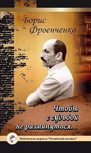 Борис Фроенченко -Чтобы с судьбой не разминуться…