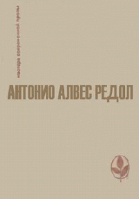 Антонио Редол -Проклиная свои руки