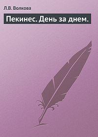 Л.В. Волкова -Пекинес. День за днем.