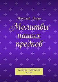 Николай Козак -Молитвы наших предков