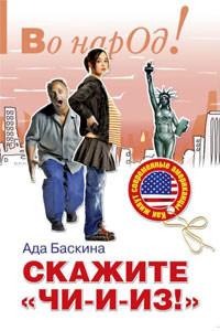 Ада Баскина - Скажите «чи-и-из!»: Как живут современные американцы