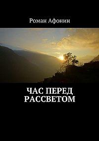 Роман Афонин -Час перед рассветом