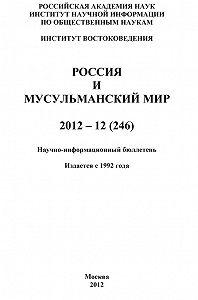 Валентина Сченснович - Россия и мусульманский мир № 12 / 2012