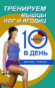 Люси Бурбо -Тренируем мышцы ног и ягодиц за 10 минут в день