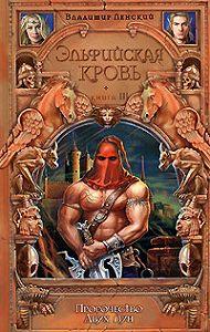 Владимир Ленский -Пророчество Двух Лун