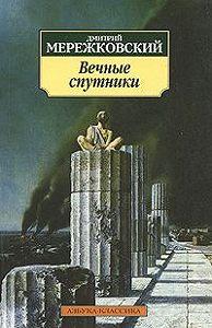Дмитрий Мережковский -Вечные спутники