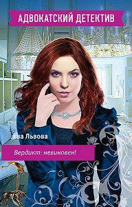 Ева Львова -Вердикт: невиновен!