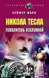 Марк Сейфер -Никола Тесла. Повелитель Вселенной