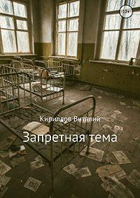 Виталий Кириллов -Запретная тема