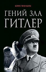 Борис Тетенбаум -Гений зла Гитлер