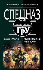 Сергей Самаров -Ураган по имени «Чингисхан»