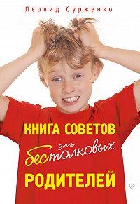 Леонид Сурженко -Книга советов для бестолковых родителей