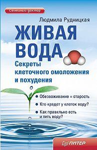 Людмила Рудницкая -Живая вода. Секреты клеточного омоложения и похудения