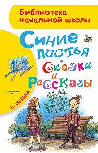 Валентина Осеева -Синие листья. Сказки и рассказы