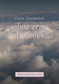 Елена Землянская -«Бог есть Любовь»… Катехизический очерк
