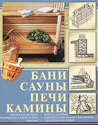 Кирилл Балашов -Бани, сауны, печи, камины