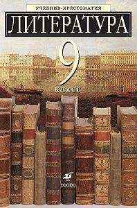 Коллектив Авторов -Литература 9 класс. Учебник-хрестоматия для школ с углубленным изучением литературы