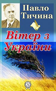 Павло Тичина - Вітер з України