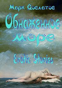 Марк Довлатов -Обнаженноеморе. Erotic stories