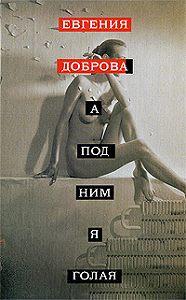 Евгения Доброва - A под ним я голая