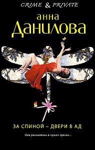 Анна Данилова -За спиной – двери в ад