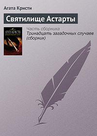 Агата Кристи -Святилище Астарты