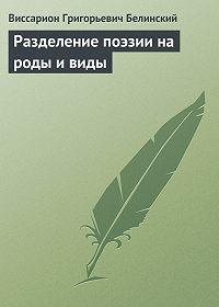 В. Г. Белинский -Разделение поэзии на роды и виды