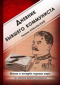 Людвик Ковальский -Дневник бывшего коммуниста. Жизнь в четырех странах мира