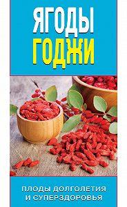 Ю. Николаева -Ягоды годжи. Плоды долголетия и суперздоровья