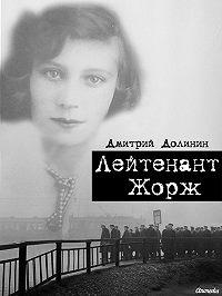 Дмитрий Долинин - Лейтенант Жорж