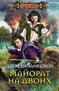Алексей Замковой -Майорат на двоих