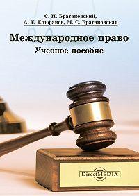 Сергей Братановский, Милена Братановская, Александр Епифанов - Международное право