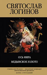 Святослав  Логинов -Ось Мира