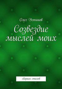 Олег Устинов -Созвездие мыслеймоих. сборник стихов