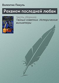 Валентин Пикуль -Реквием последней любви