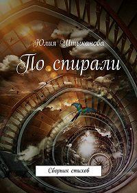Юлия Штыканова -Поспирали