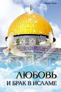 Ибрахим Амини - Любовь и брак в Исламе