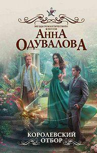 Анна Одувалова -Королевский отбор