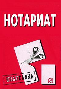 Коллектив Авторов -Нотариат: Шпаргалка
