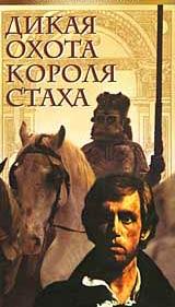 Владимир Короткевич -Дикая охота короля Стаха