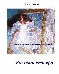 Ирина Щеглова - Роковая строфа