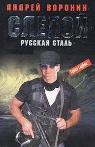 Андрей Воронин -Русская сталь