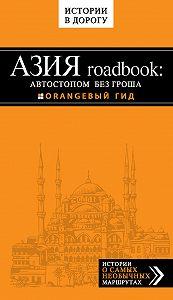 Егор Путилов -Азия roadbook: Автостопом без гроша