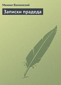 Михаил Волконский -Записки прадеда