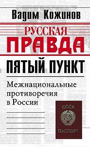 Вадим Кожинов - Пятый пункт. Межнациональные противоречия в России