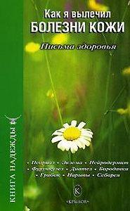 П. Аркадьев -Как я вылечил болезни кожи